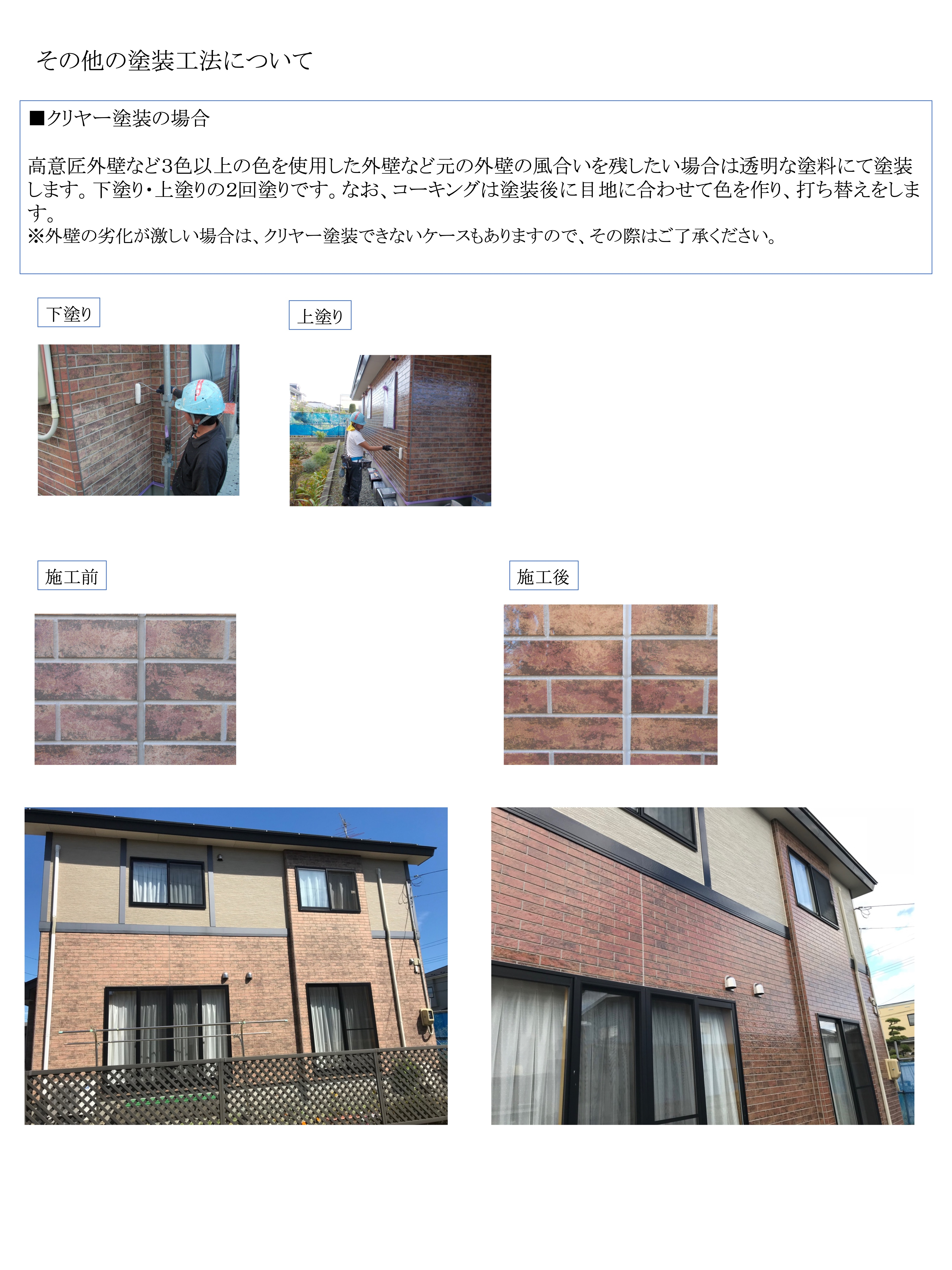 工事内容・流れ ホームページ用 8