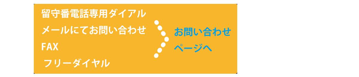 秋田の塗装業オバ建 お問い合わせ