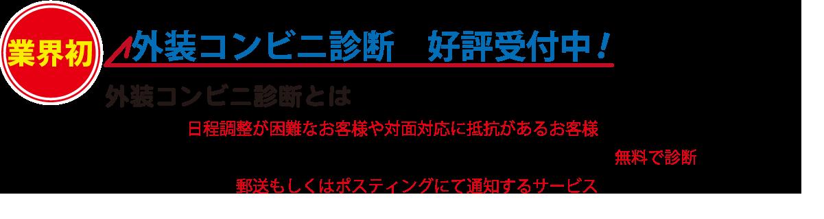 秋田の塗装業オバ建 業界初の外装コンビニ診断
