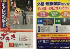 広報あきた5月18日号に 広告が掲載されました