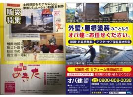 広報あきた3月15日号に広告が掲載されました