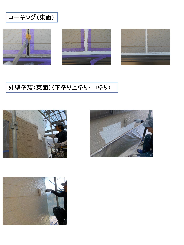 椊田和彦様邸 施工写真 10