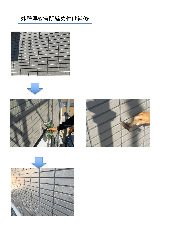 菅原進様邸 施工写真 4