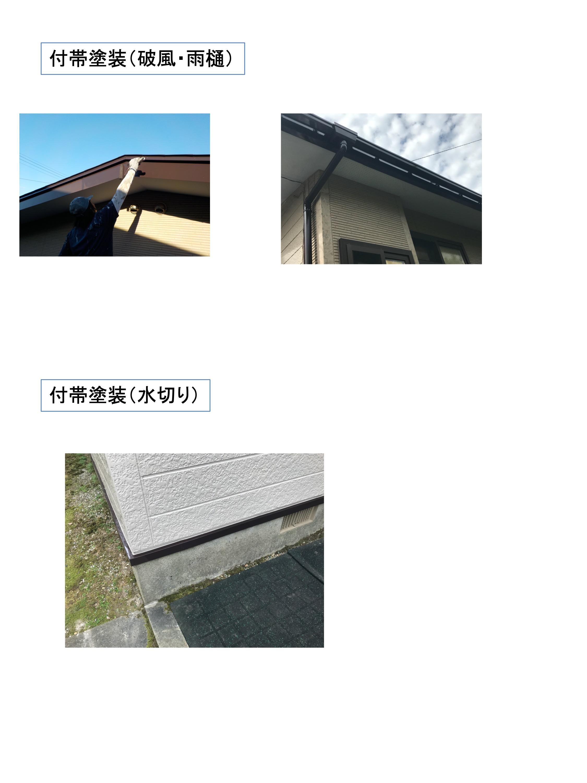 椊田和彦様邸 施工写真 9