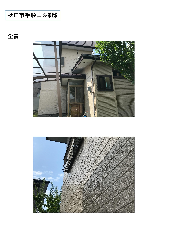 椊田和彦様邸 施工写真