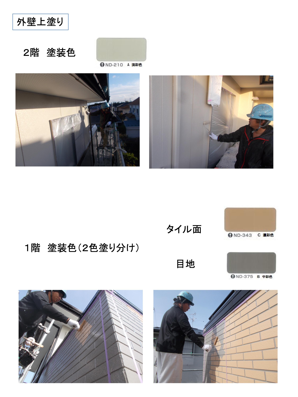 後藤正治様邸 施工写真 9