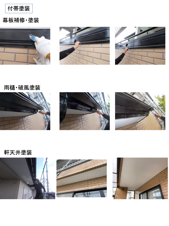 後藤正治様邸 施工写真 11