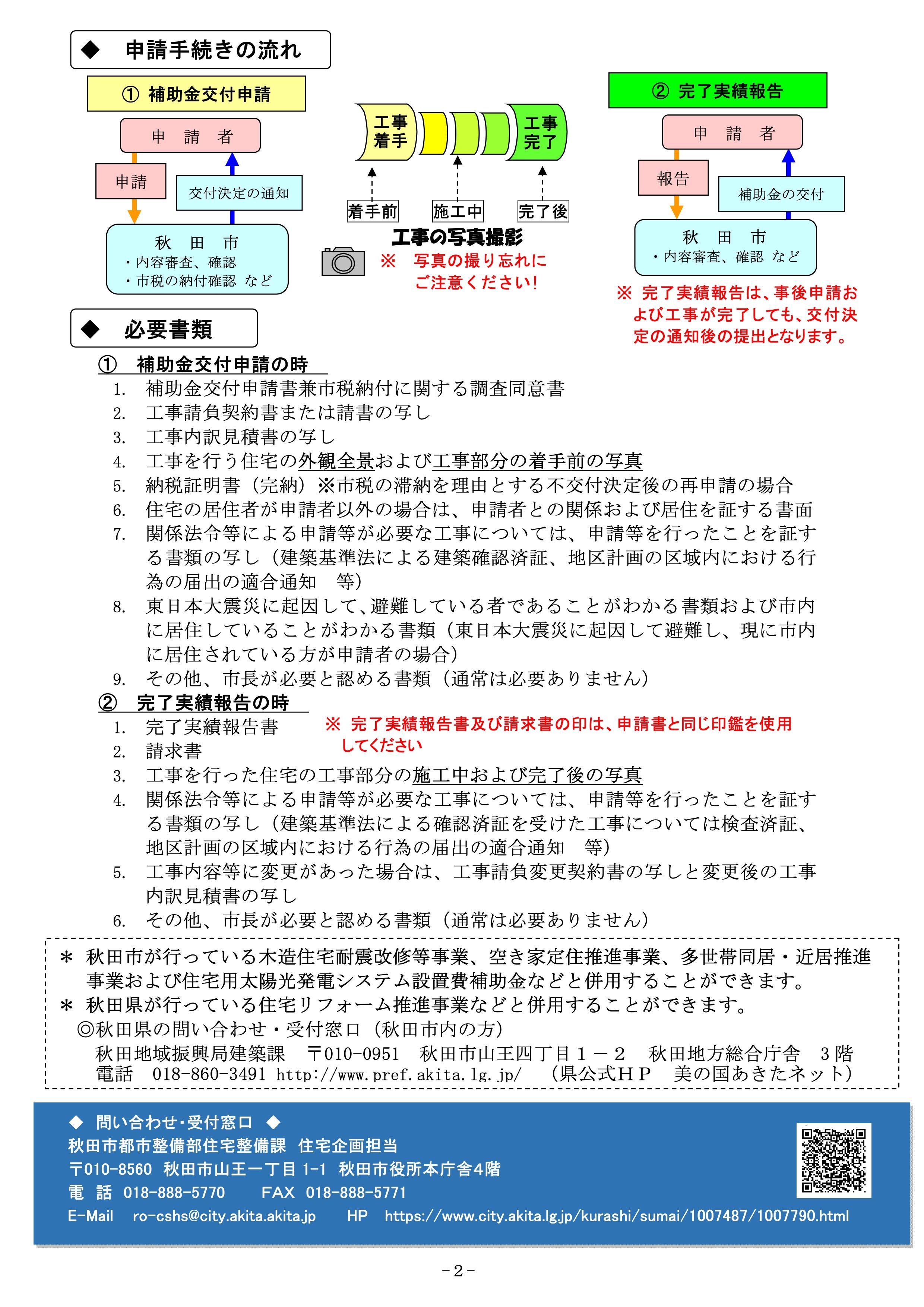 re02秋田市リーフレット 2