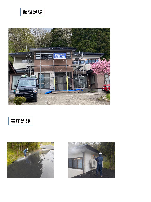 安藤様邸 施工写真 3