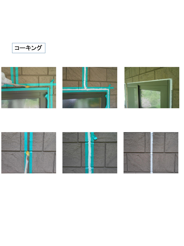 安藤様邸 施工写真 4