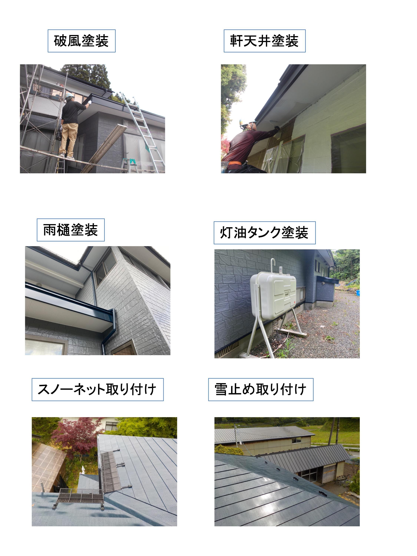 安藤様邸 施工写真 8