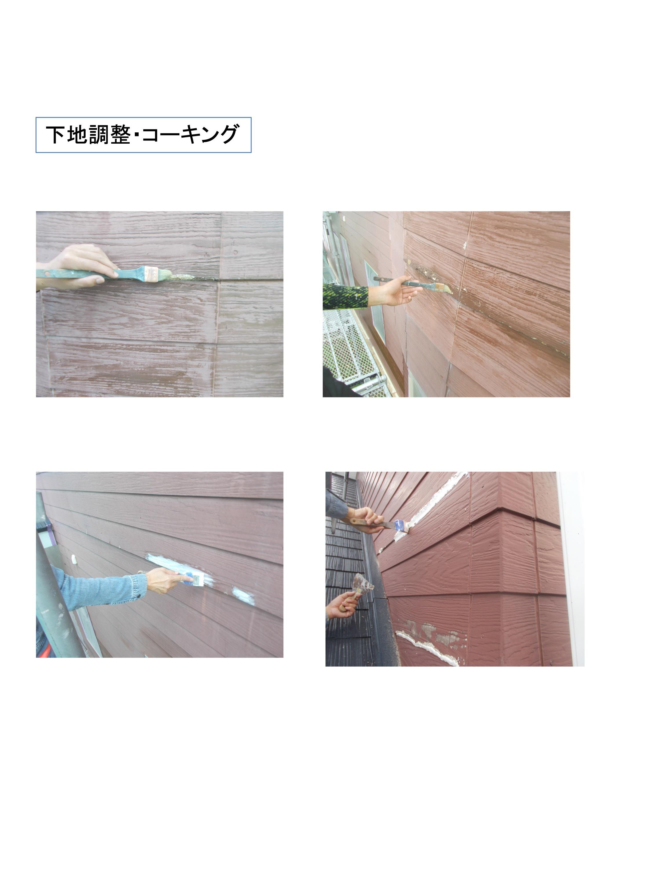 菅原浩様邸 施工写真 4