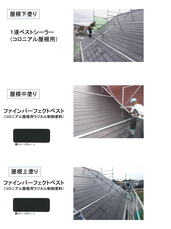 菅原浩様邸 施工写真 5