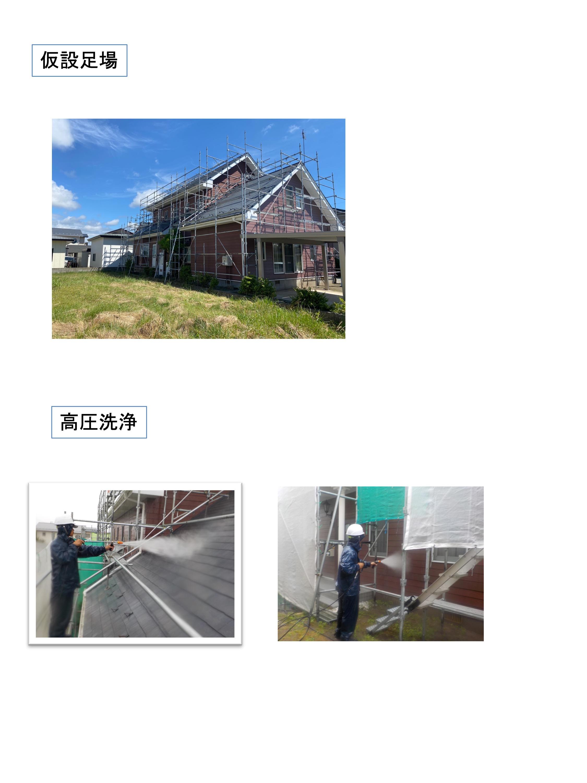 菅原浩様邸 施工写真 3