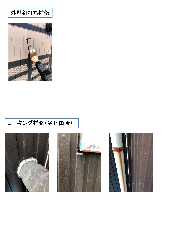 植村正明様邸 施工写真 4