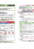 令和3年度 秋田県、秋田市リフォーム補助の要綱が決定しました