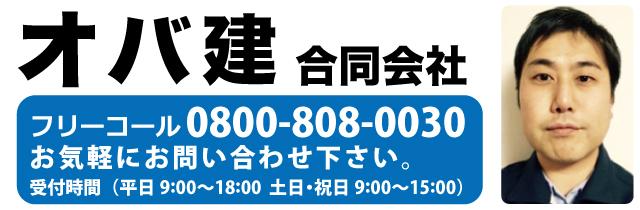 オバ建合同会社 秋田で屋根、外壁の塗装をお考えの方ぜひ当社へ