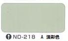 ND-218