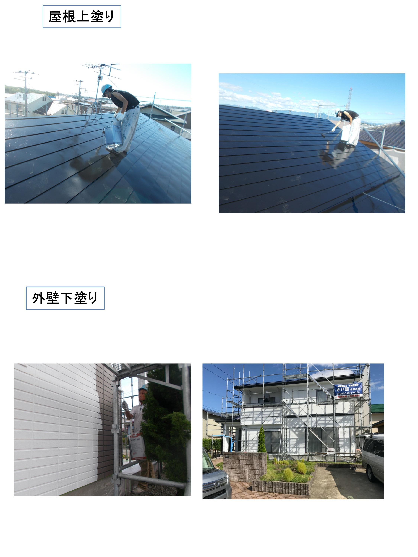 菅原進様邸 施工写真 7