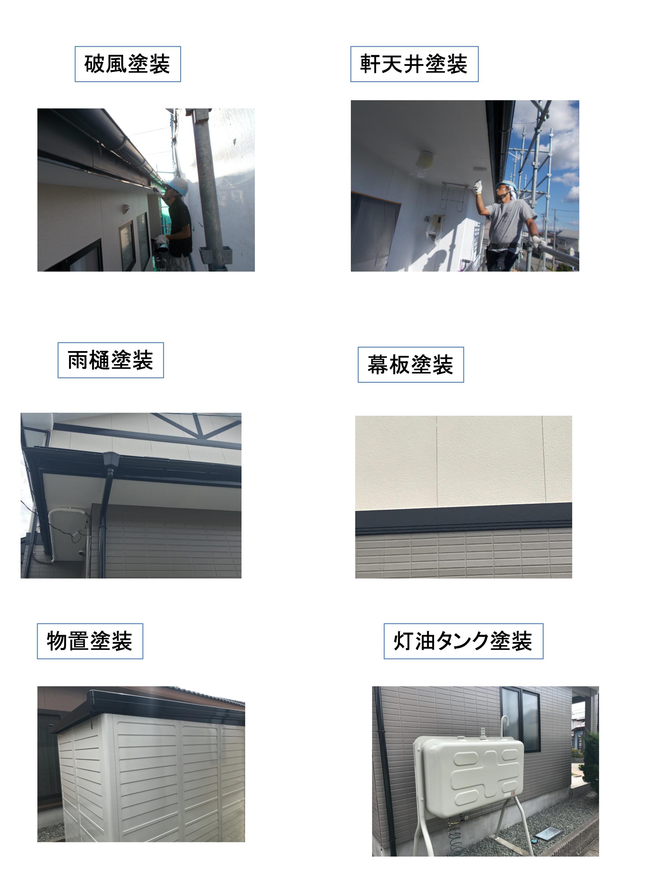 菅原進様邸 施工写真 9
