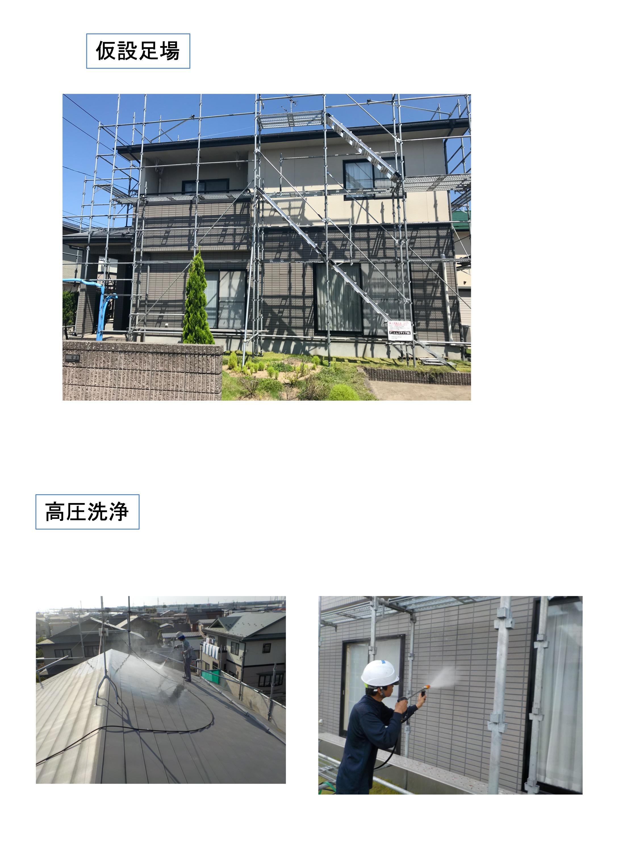 菅原進様邸 施工写真 3