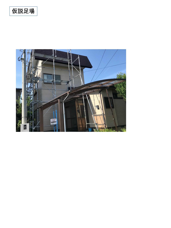 椊田和彦様邸 施工写真 3
