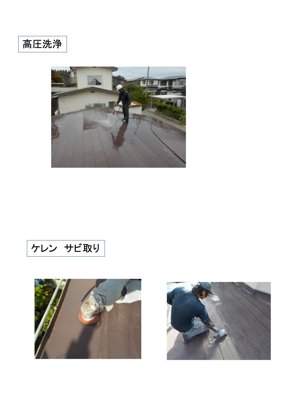 椊田和彦様邸 施工写真 4