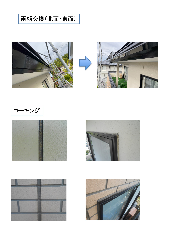 後藤正治様邸 施工写真 4
