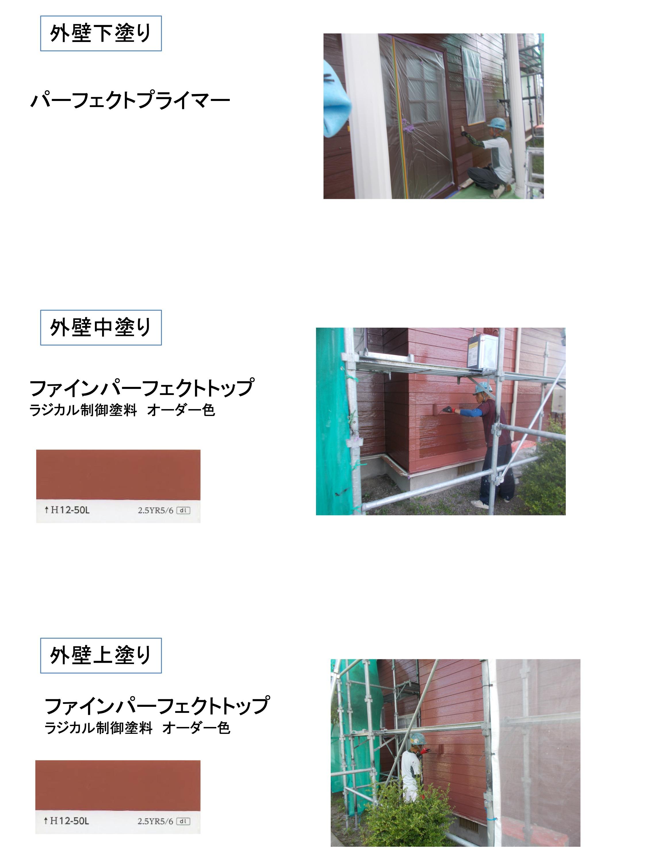 菅原浩様邸 施工写真 6