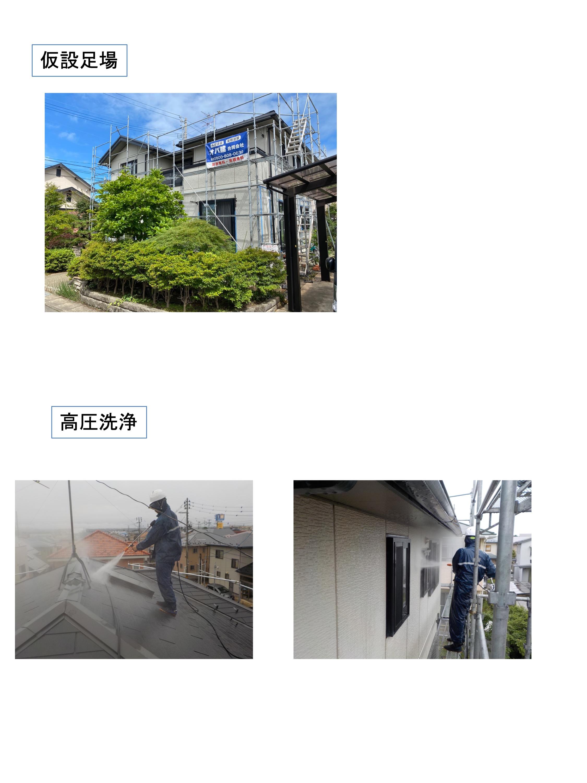 保坂学様邸 施工写真 3
