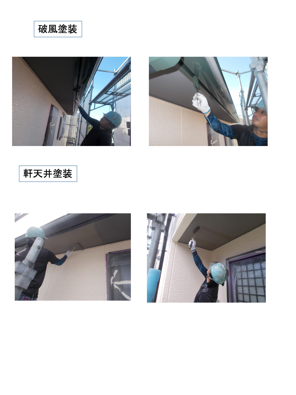 保坂学様邸 施工写真 8