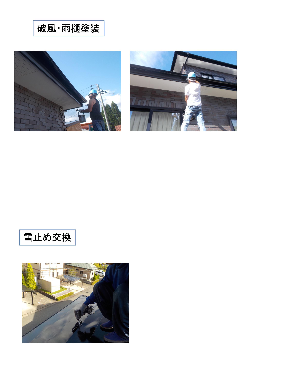 木村修様邸 施工写真 8