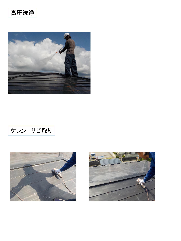 伊藤佑様邸 施工写真 3