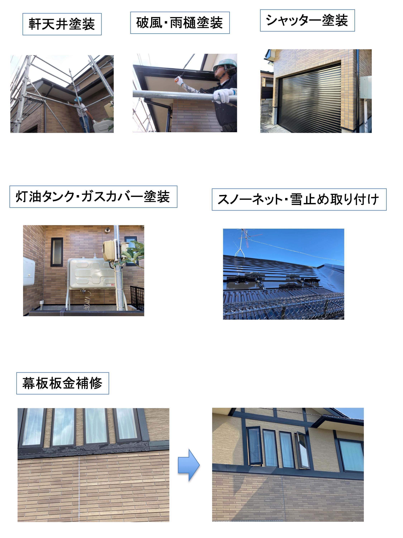 加藤敬様邸 施工写真 9