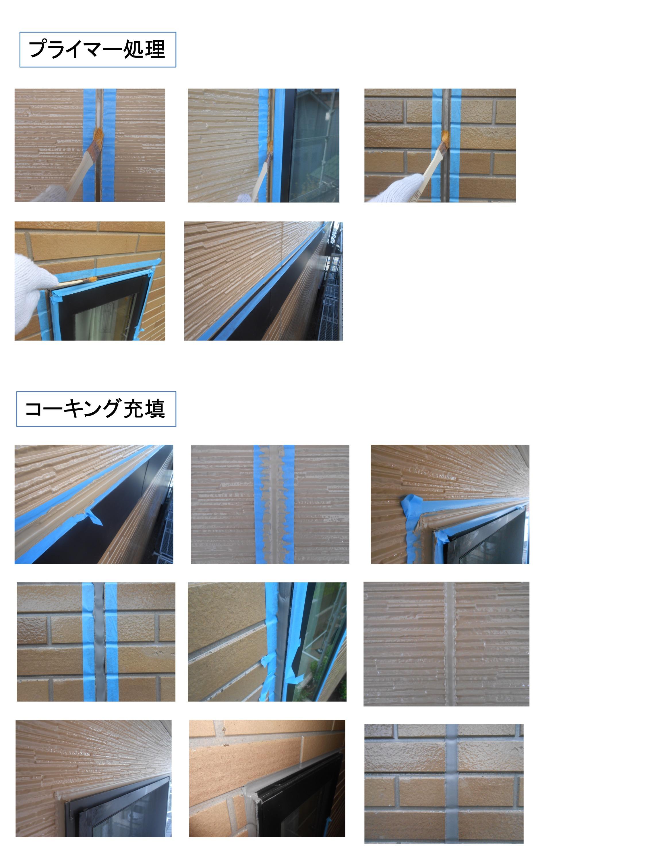 加藤敬様邸 施工写真 10