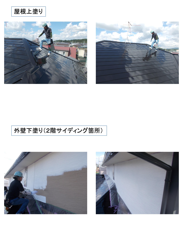 加藤敬様邸 施工写真 6