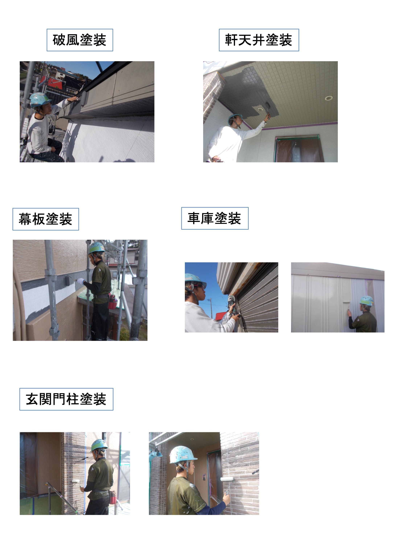 鈴木敦史様邸 施工写真 8