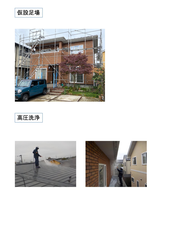 加賀谷一夫様邸 施工写真 3