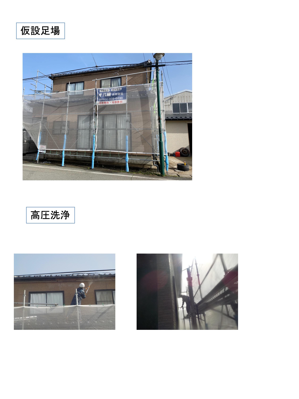 小倉実様邸 施工写真 2