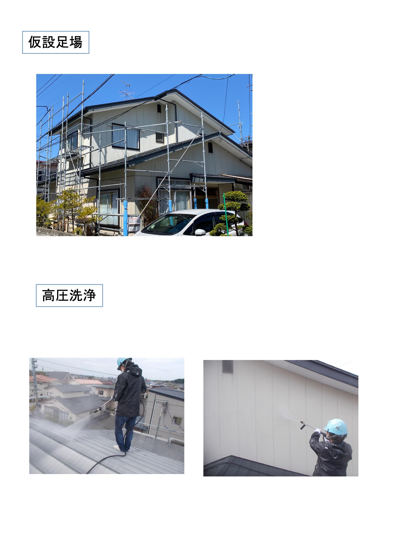 鎌田久毅様 施工写真 3
