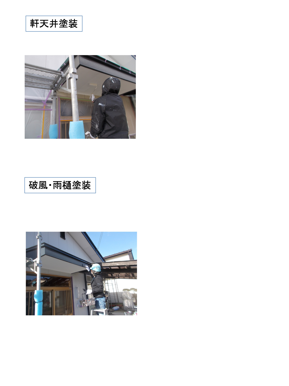 鎌田久毅様 施工写真 7